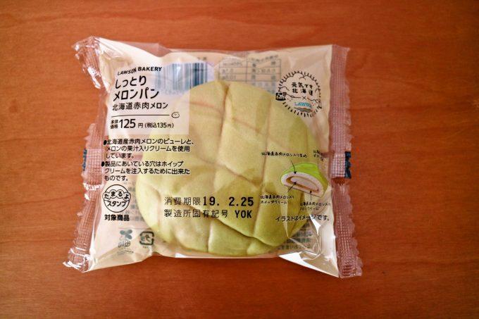 北海道産赤肉メロン使用♪ローソンから「しっとりメロンパン 北海道赤肉メロン」新発売