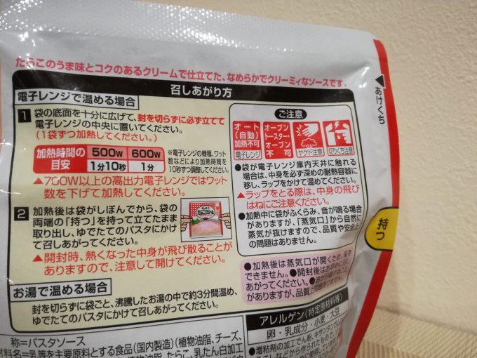 サーモンピンクの春パスタ☆キューピー「たらこクリーム なめらか仕立て」