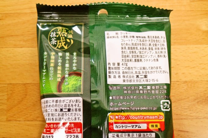 宇治抹茶の豊かな風味☆「カントリーマアムミニ 熟成抹茶」新発売