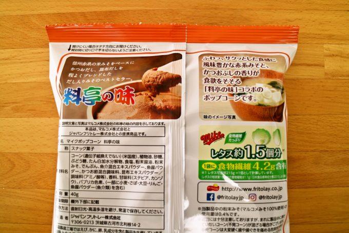 業界 No.1 同士の初コラボ☆「マイクポップコーン 料亭の味」登場!