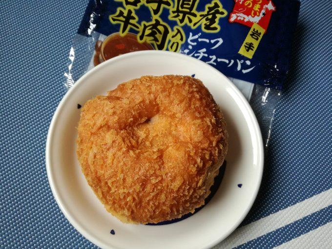 うまいもの、みぃつけた。第一パン「岩手県産牛肉入りビーフシチューパン」
