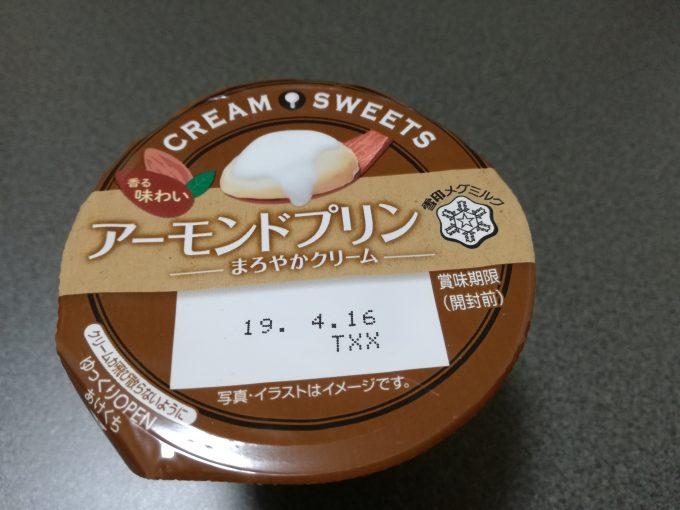 雪印メグミルク「CREAM SWEETS アーモンドプリン」