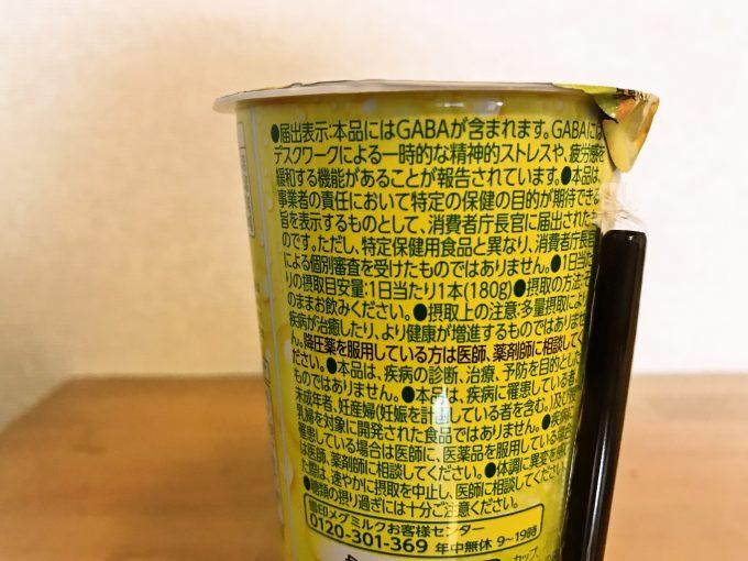 デスクワークのストレスや疲労感に!「Dole Handy Charge Lemon Mix」発売