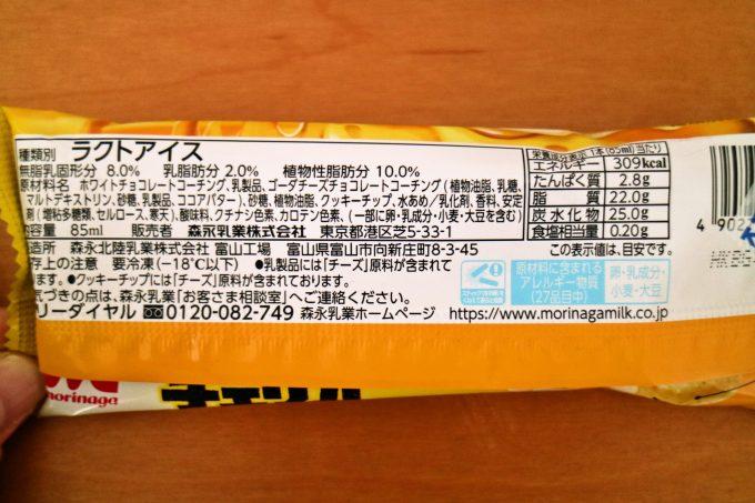 森永乳業のチョコバーアイス「チェリオ」から「トリプルチーズ」が新発売!