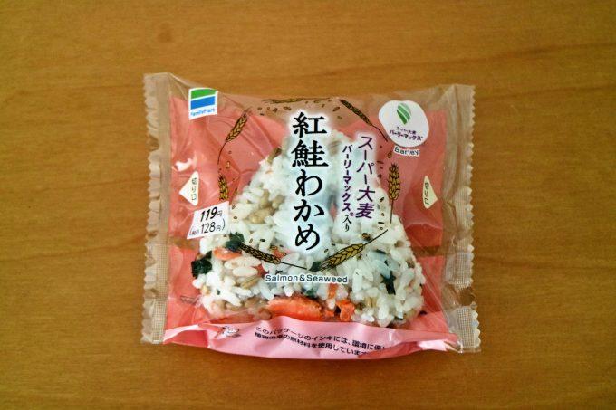 ファミリーマートから「スーパー大麦入りおむすび」3種類新発売!