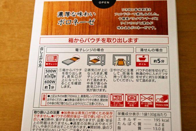 袋のまま電子レンジでOK!セブン-イレブンから便利なレトルト食品新発売