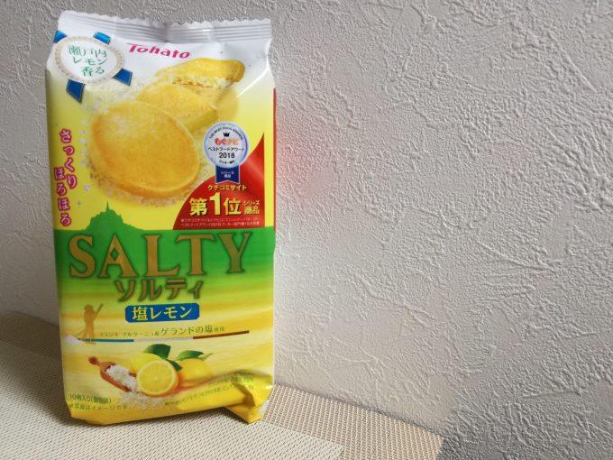 食べてみて。要はこだわり塩!東ハト「ソルティ・塩レモン」