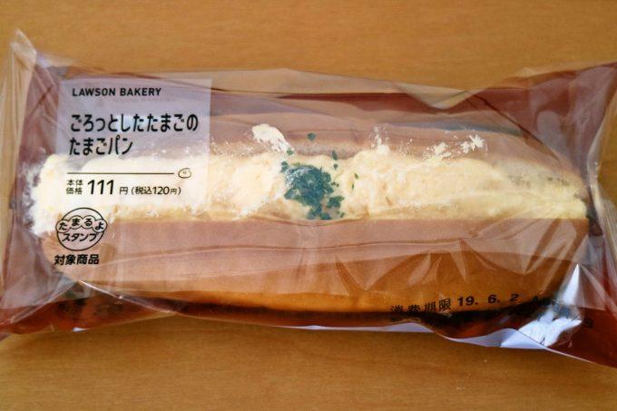 たまごの味が濃厚!「ごろっとしたたまごのたまごパン」がローソンから新発売