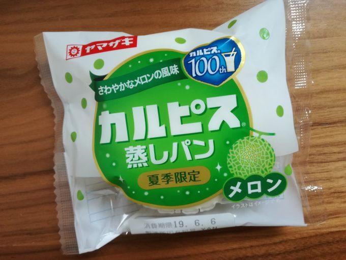 初夏の幸せ蒸しパン登場☆山崎製パン「カルピス蒸しパン メロン」
