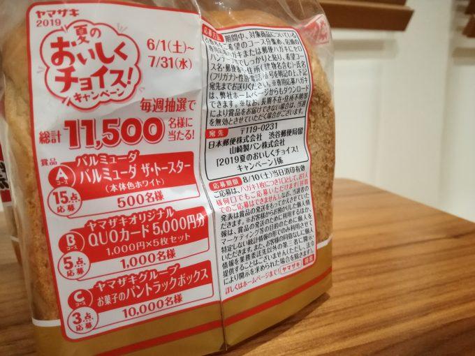 黒糖独特の甘さにコクに。山崎製パン「ダブルソフト 沖縄黒糖」