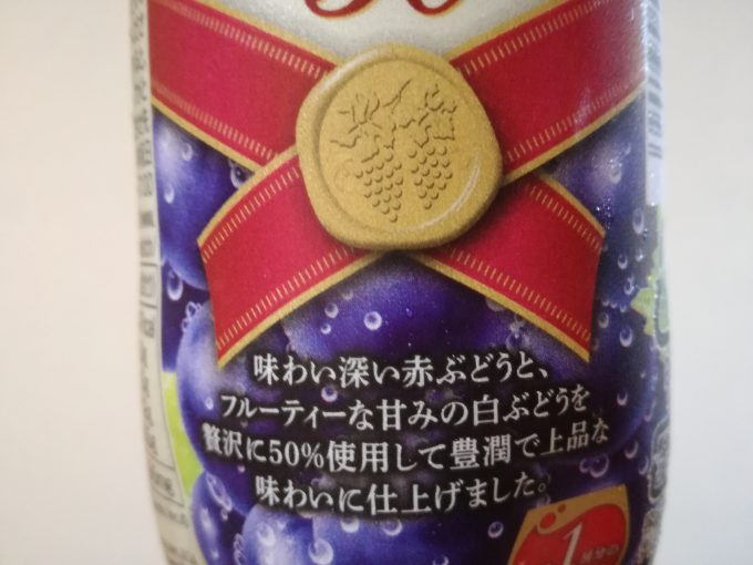 あのウエルチの微炭酸!アサヒ飲料「ウエルチ豊潤スパークリング」