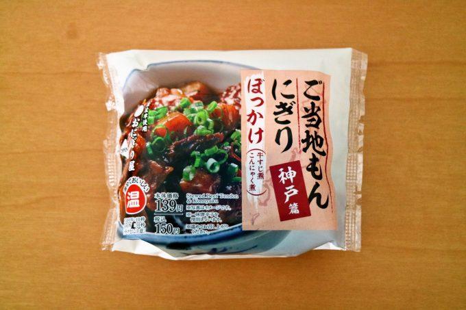 日本全国各地のご当地グルメをおにぎりで!「ぼっかけおにぎり」新登場