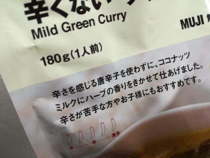 想像を超える美味しさ☆無印良品「素材を生かした 辛くない グリーンカレー」