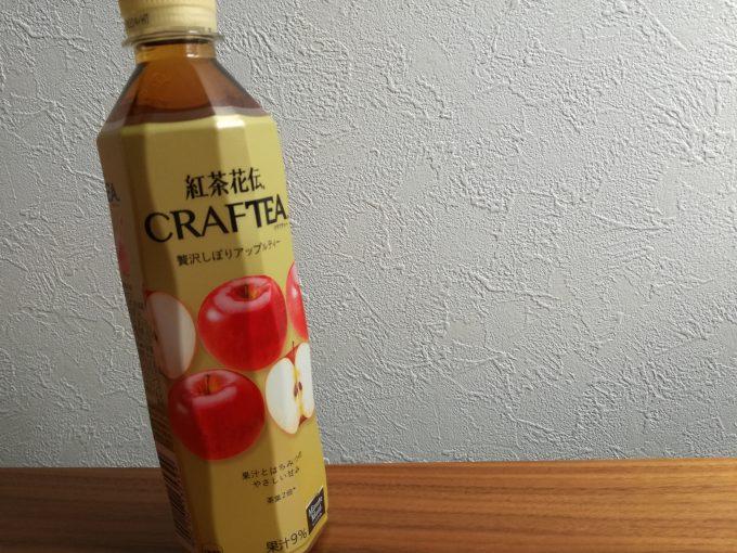 こだわり紅茶の登竜門。コカ・コーラ「紅茶花伝 クラフティー贅沢しぼりアップルティー」