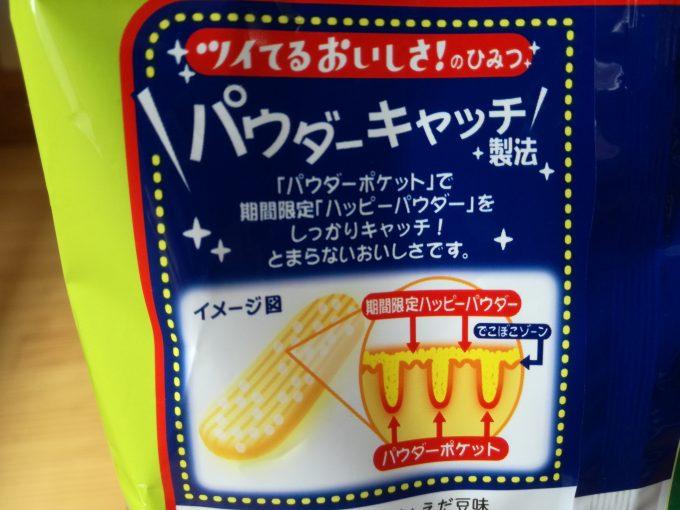 期間限定、新潟の味。亀田製菓「ハッピーターン えだ豆味」