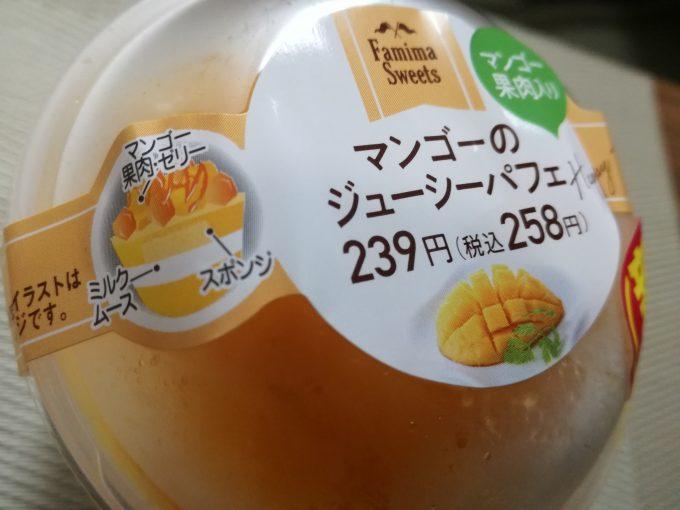 夏だから、食べたくなる!ファミリーマート「マンゴーのジューシーパフェ」