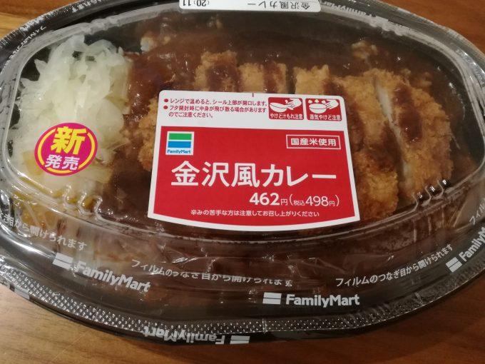 コレはぜひ食べて欲しい。ファミリーマート「金沢風カレー」