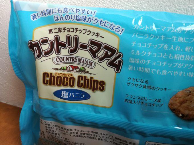 ザクザク食感がクセになる。不二家「カントリーマアム チョコチップス塩バニラ」