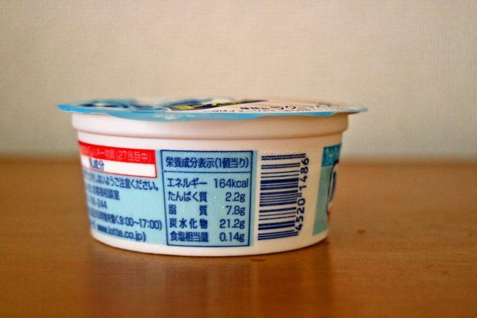 トルコ風アイスの大定番「ヨーグルト風味」がファミマ限定で復活!