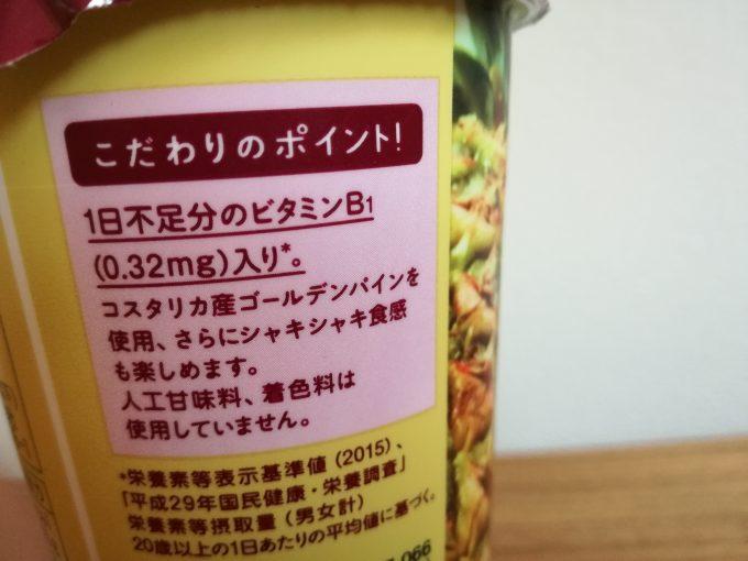 ゴクリ、ビフィズス菌チャージ。ローソン「ドリンクヨーグルト パイナップル」