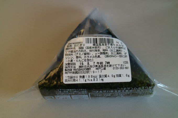 手軽にがっつり系!「韓国風海苔手巻おにぎり 牛カルビ」がセブン-イレブンから発売