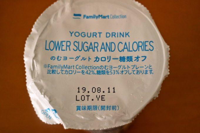 乳製品で熱中症対策!「のむヨーグルトカロリー糖類オフ」がファミマから発売
