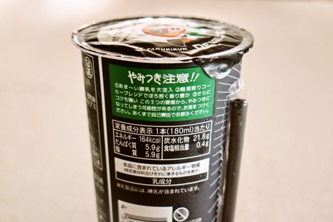 超深煎りコーヒーと練乳の甘さでやみつきに!悪魔シリーズから「悪魔のコーヒー」新発売