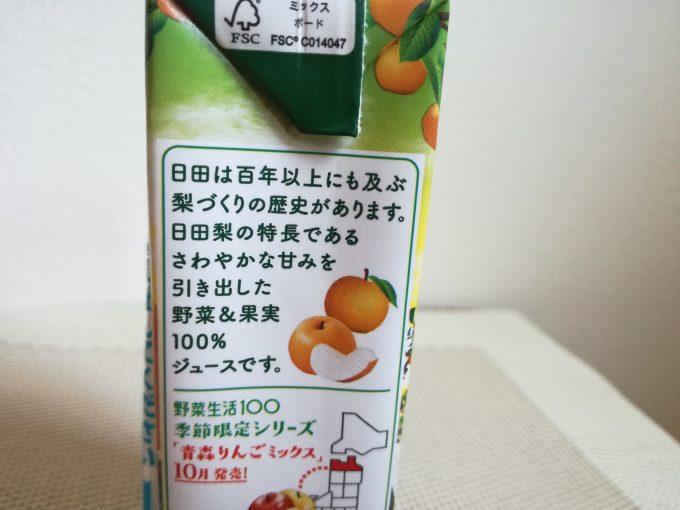 旬に梨をドリンクで。カゴメ「野菜生活100 日田梨ミックス」