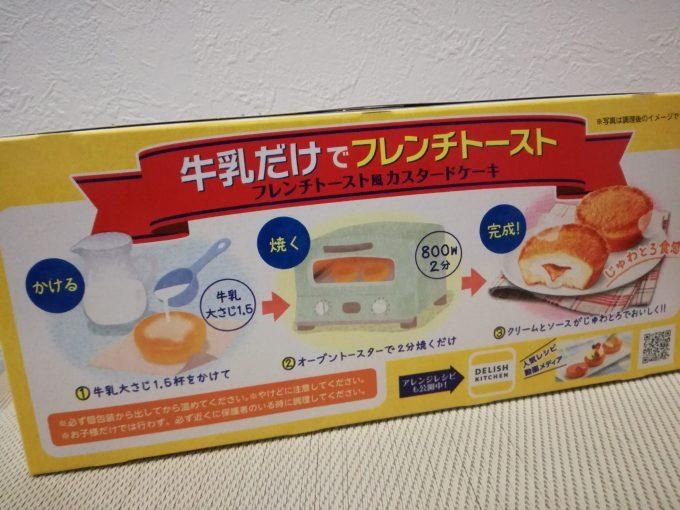ひと手間かけて更に美味しく。ロッテ「カスタードケーキ メープル香るフレンチトースト風味」