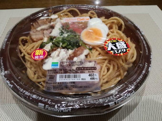 リピート必至!ファミリーマート「大盛チャーシュースパゲティ(にんにく醤油&マヨ)」