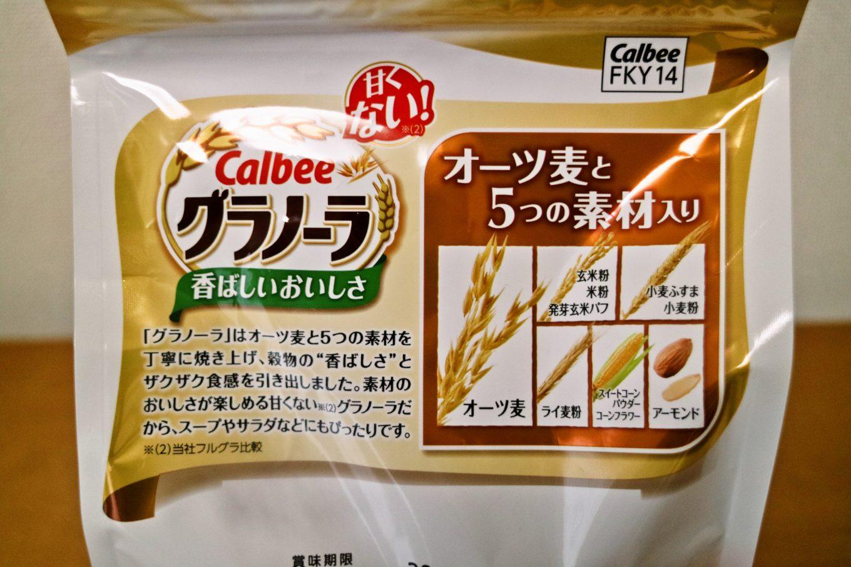 甘くない「グラノーラ」がカルビーから新発売!