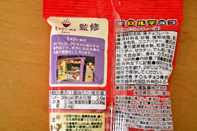 ドンキ限定☆チロルチョコから「タピオカミルクティー<袋>」が新発売