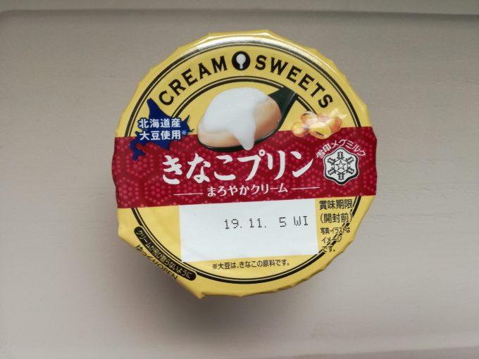 和テイスト×まろやかクリーム。雪印メグミルク「CREAM SWEETS きなこプリン」
