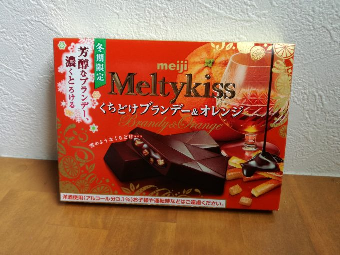 待ってました、冬季限定チョコ。明治「メルティキッス くちどけブランデー&オレンジ」