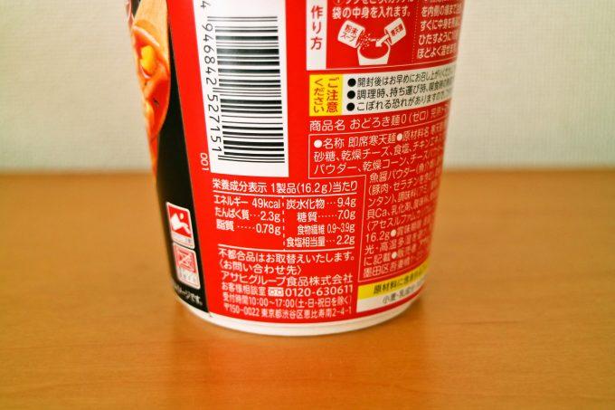 糖質やカロリーを気にしている方に!「おどろき麺0(ゼロ)」から新フレーバー