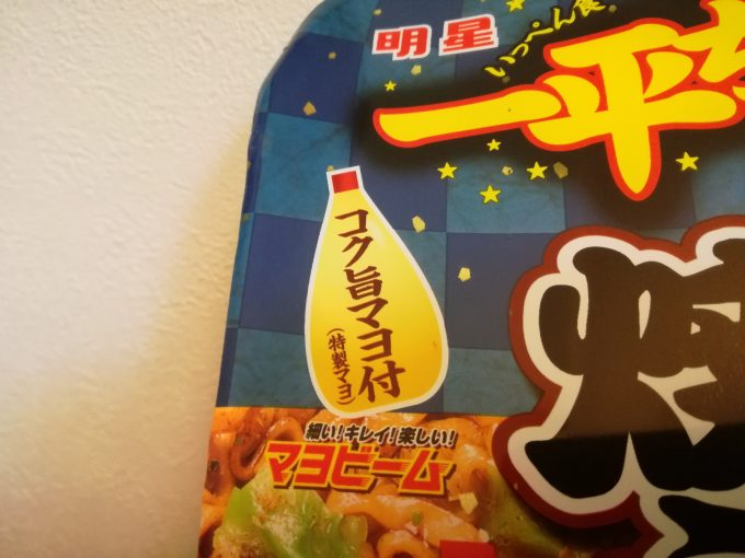 もっちもち食感、マヨビーム!明星食品「一平ちゃん焼うどん だし醤油味」