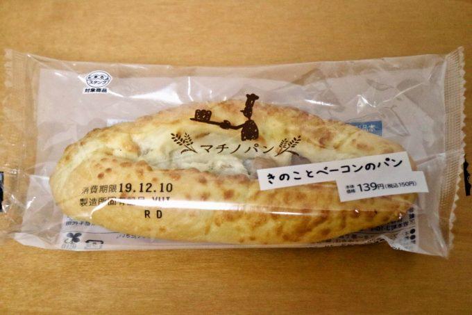 ほっこり朝ごはんにピッタリ☆「マチノパン きのことベーコンのパン」