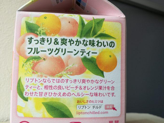 優美なフレーバーティ。森永乳業「リプトン グリーンティ― ピーチ&オレンジ」