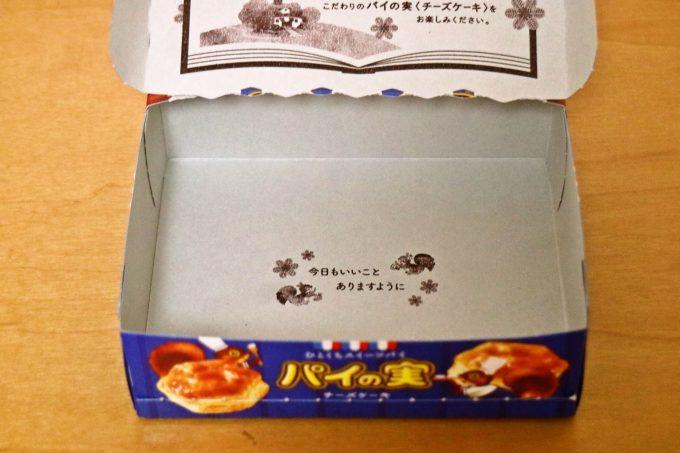 パイの実40周年第3弾!Kiri クリームチーズを使用「パイの実<チーズケーキ>」