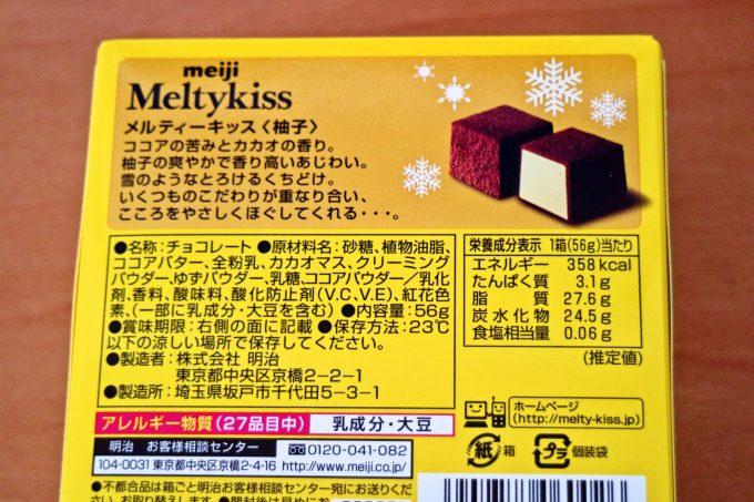 """冬の味覚""""柚子""""がメルティーキッスで!"""