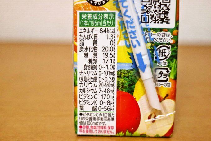 デコポンの爽やかな味わいを野菜ジュースで!