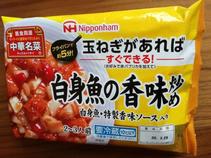 簡単なのに本格派!日本ハム「中華名菜 白身魚の香味炒め」