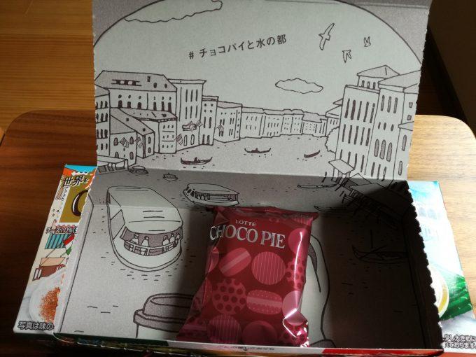ロッテ「世界を旅するチョコパイ 本格イタリアンティラミス」で、カフェ気分♥