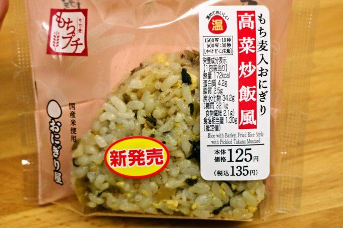 ヘルシー志向☆「もちプチ食感!高菜炒飯風おにぎり」