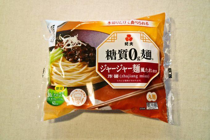 おいしく糖質カット!「糖質0g麵」シリーズ