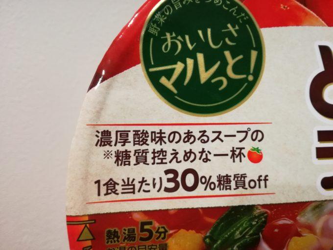 コレは旨いっ☆明星食品「野菜の旨みをつめこんだおいしさマルっと とまとラーメン」