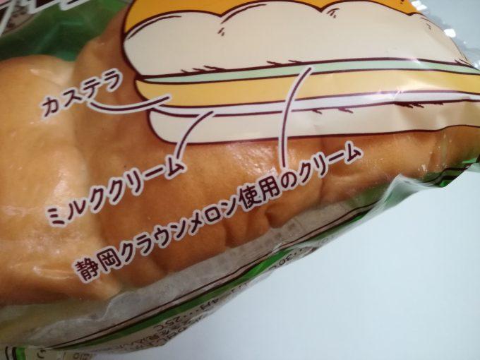 高級メロンクリームが決め手。フジパン「カステラサンド 静岡クラウンメロン」