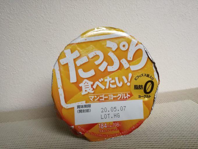 ファミマ限定発売。「たっぷり食べたい!マンゴーヨーグルト」