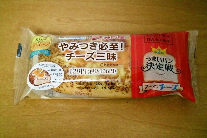 ファミマ『うまいパン決定戦』で選ばれた「チーズ三昧」
