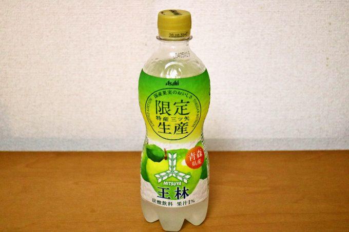 フレッシュな味わい!「特産 三ツ矢 青森県産王林」